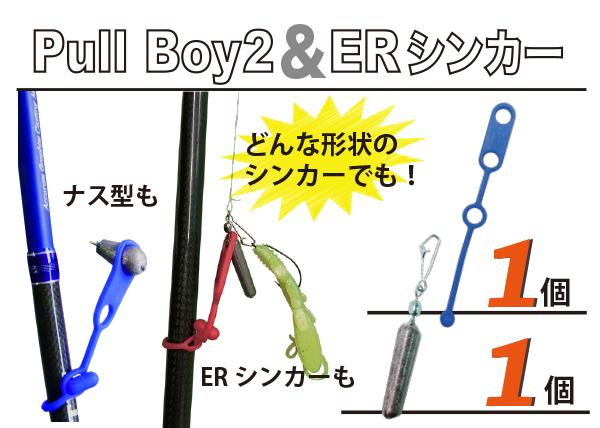 Pull Boy2×1シンカー1